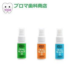 リニューアル品 オーラルピース クリーン&モイスチャーD スプレー単品 1本 各味(梅ミント、オレンジ、ミント)