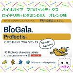 バイオガイアProtectisプロテクティスビタミンD3配合プロバイオティクス30錠オレンジ味L.ロイテリ菌