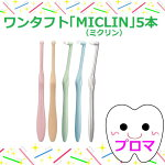 ◆送料無料(メール便)◆ワンタフト「MICLIN/ミクリン」M(ふつう)5本セット5色アソート