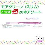 ◆ウィルデントモアクリーン歯ブラシスリム20本アソート2段植毛歯ブラシメール便送料無料