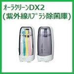 ◆オーラクリーンDX2(紫外線ハブラシ除菌庫)1台