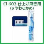 ◆送料無料(メール便)◆Ci602【仕上げ磨き用/Sやわらかめ】10本セット(色はおまかせ)