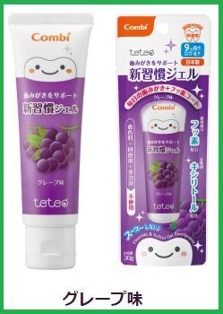 ◆Combi(コンビ)テテオ 歯みがきサポート 新習慣ジェル30g【グレープ味】1本 メール便3本までOK!