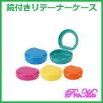 ◆FEEDオリジナル鏡付きリテーナーケース【1個】カラー各種メール便10個までOK!