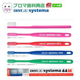 【ラッキーシール対応】送料無料(メール便) ライオンDENT.EX systema 44M 歯ブラシ システマ ハブラシ 10本セット(色はおまかせ)(同梱不可)