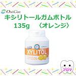 ◆NEW7/24新発売!!◆オーラルケアキシリトールガムボトル153gオレンジ味
