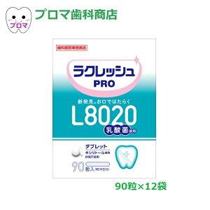L8020乳酸菌 ラクレッシュPRO タブレット90粒入×12袋 1箱セット ヨーグルト風味 歯科専売品 キシリトール使用