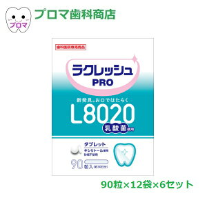 L8020乳酸菌 ラクレッシュPROタブレット 90粒入×12袋 6箱セット ヨーグルト風味 歯科専売品 キシリトール使用