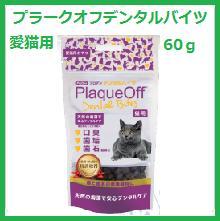 ◆プラークオフデンタルバイツ60g【愛猫用】1個