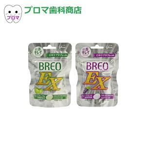 江崎グリコ BREOEXブレオEX 66g 1個 味各種(グレープミント/グリーンアップル) メール便4つ迄