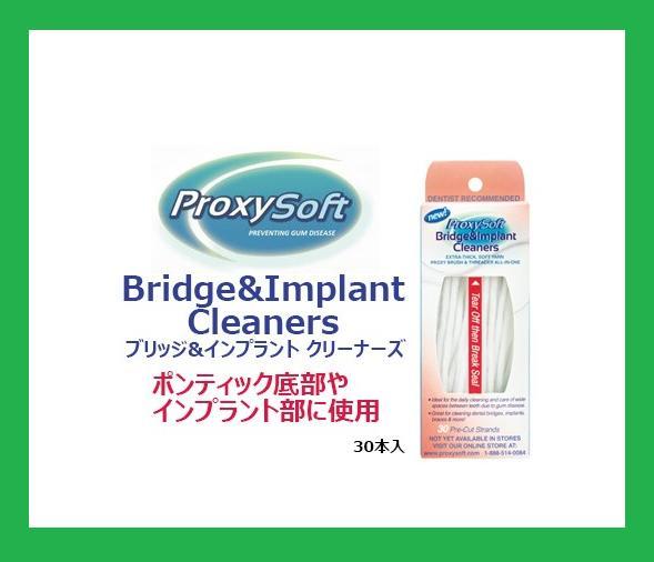 ◆プロキシソフト(旧ソーントンフロス)ブリッジ&インプラントクリーナー30本入 メール便4個までOK(送料ネコポス350円)