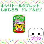 ◆メール便6個までOK!◆キシリトールタブレット(ラミチャック)【しまじろう/グレープ味】1袋