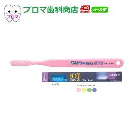 SD サムフレンド 歯ブラシ 8020 MEDIAM(8020ミディアム)ふつう 12本アソート 送料無料(メール便)歯肉炎 歯周病予防
