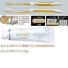 GC ジーシー ルシェロホワイトお試しセット W-10歯ブラシ 1本(色はおまかせ)+ルシェロホワイトペースト10g(試供品)送料無料(メール便) 数量限定