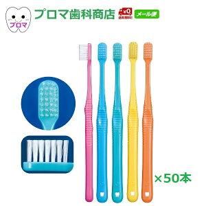Ci PRO FOURシリーズ  4列歯ブラシ プロフォー フラット毛 S(やわらかめ) 50本アソート 送料無料(メール便)