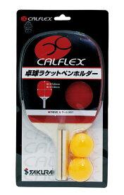 訳あり アウトレット パッケージなしCALFLEX・カルフレックス ピンポンラケット ペンタイプ(1本) ボール2球付き CTR-2901(卓球 ピンポン ラケット 卓球ラケット 練習球 トレーニング ファミリー)
