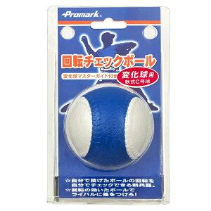 訳あり アウトレット パッケージ破損 PROMARK・プロマーク 回転チェックボール C号球 BB-960C (野球 軟式 ボール 変化球) クーポン発行中