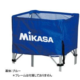 ミカサ【MIKASA】ボールカゴ (幕体のみ)BCM-SP-H・S-BL