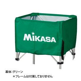 ミカサ【MIKASA】ボールカゴ (幕体のみ)BCM-SP-H・S-G