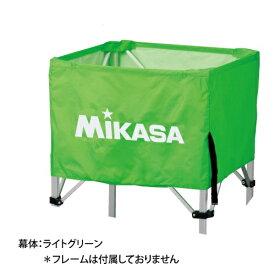 ミカサ【MIKASA】ボールカゴ (幕体のみ)BCM-SP-H・S-LG