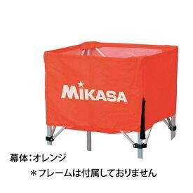 ミカサ【MIKASA】ボールカゴ (幕体のみ)BCM-SP-H・S-O