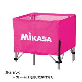 ミカサ【MIKASA】ボールカゴ (幕体のみ)BCM-SP-H・S-P