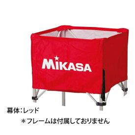 ミカサ【MIKASA】ボールカゴ (幕体のみ)BCM-SP-H・S-R