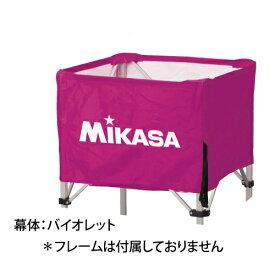 ミカサ【MIKASA】ボールカゴ (幕体のみ)BCM-SP-H・S-V