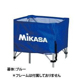 ミカサ【MIKASA】ボールカゴ (幕体のみ)BCM-SP-SS-BL