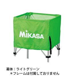 ミカサ【MIKASA】ボールカゴ (幕体のみ)BCM-SP-SS-LG