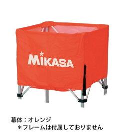 ミカサ【MIKASA】ボールカゴ (幕体のみ)BCM-SP-SS-O
