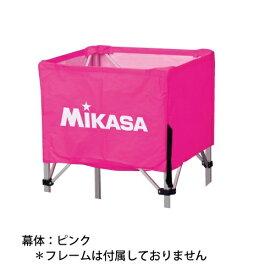 ミカサ【MIKASA】ボールカゴ (幕体のみ)BCM-SP-SS-P