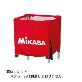 ミカサ【MIKASA】ボールカゴ (幕体のみ)BCM-SP-SS-R