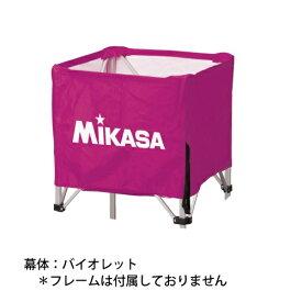 ミカサ【MIKASA】ボールカゴ (幕体のみ)BCM-SP-SS-V