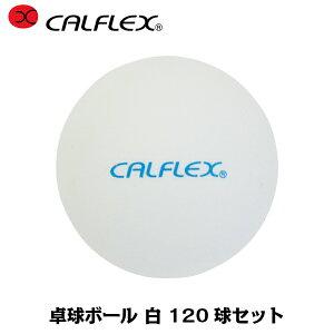 あす楽 CALFLEX・カルフレックス 卓球ボールホワイト120球入 CTB-120WH (卓球 ボール ピンポン ピンポン玉 練習球 練習用 トレーニング)