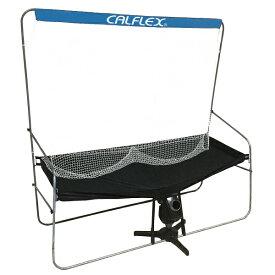 あす楽 送料無料 CALFLEX・カルフレックス テニスセルフトレーナー連続ネット ctn-012 (テニス 練習 ネット テニスネット 防球ネット 硬式テニス 練習器具)