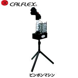 訳あり アウトレット 箱ダメージ 商品に多少キズ有り サンプルで使用 CALFLEX・カルフレックス ピンポンマシン CTR-18S (卓球 マシン 卓球マシン ピンポン マシン 自動 練習 トレーニング 大容量)