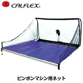 訳あり アウトレット 外箱不良・ CALFLEX・カルフレックス ピンポンマシン用ネット連続 CTRN-18S (卓球 練習 ネット 卓球ネット ピンポンネット 防球ネット トレーニング)