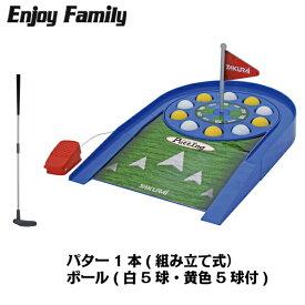 【限定品】EnjoyFamily.エンジョイファミリー スピンゴルフ EFS-120 (ゴルフ おもちゃ 子供 子ども キッズ 室内 遊び 手軽 ファミリー 家族 ボール パター付き)