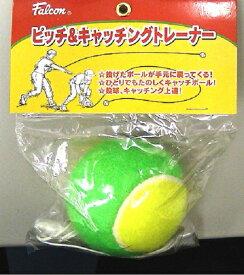 あす楽 Falcon・ファルコン ピッチ&キャッチングトレーナー 5球セット (軟式 野球 グローブ グラブ 簡単 取付 手軽 練習) クーポン発行中
