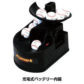 訳あり アウトレット 箱ダメージ送料無料 便利な充電式プロマーク PROMARK バッティングトレーナー・トス対面2 HT-89N(野球 トスマシン 練習器具 バッティングマシン 軟式 硬式 ソフトボール 充電式 アダプター付き)