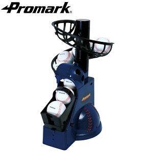 PROMARK・プロマーク バッティングトレーナー・トスマシーン HT-92 (野球 トスマシン バッティングマシン ピッチングマシン 練習器具 練習マシン)