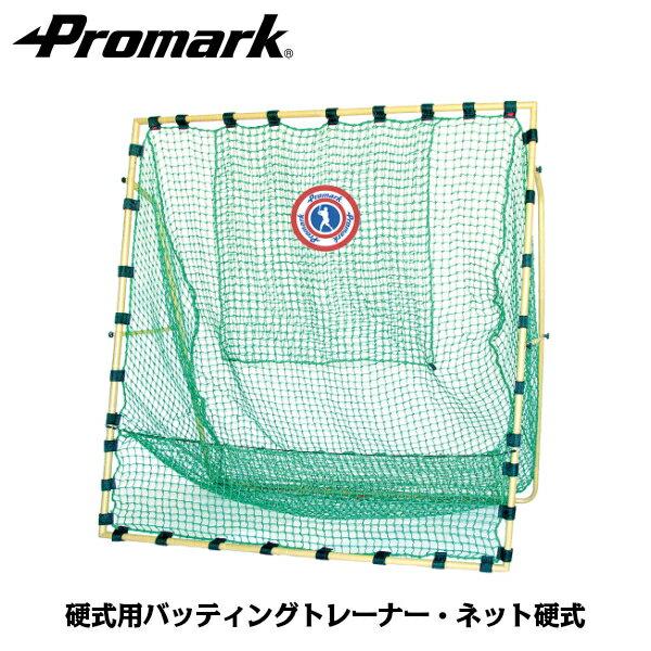 送料無料PROMARK・プロマーク 硬式用バッティングトレーナー・ネット硬式 HTN-750(野球 練習器具 練習マシン トスマシン バッティングマシン)