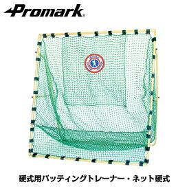 あす楽 送料無料PROMARK・プロマーク 硬式用バッティングトレーナー・ネット硬式 HTN-750(野球 硬式 ネット 練習 バッティングネット 野球ネット 防球ネット キャリーバック付き)