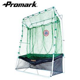 訳あり アウトレット 送料無料 外箱傷あり 展示品使用 ポールに多少傷あり PROMARK・プロマーク バッティングトレーナー・ネット連続 HTN-85 (軟式 硬式 野球 防球ネット バッティングネット 練習器具 野球ネット HT-89用)
