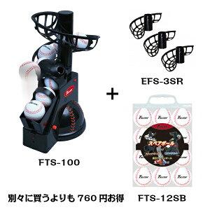 あす楽 送料無料 前からトスマシーンとスペアボールとスペアレールのセット FTS-100(N21)&FTS-12SB&EFS-3SR (野球 軟式 打撃練習用品 トスマシン バッティングマシン 練習器具 Falcon ファルコン 子供
