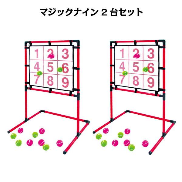 送料無料EnjoyFamily.エンジョイファミリー SAKURAI マジックナイン EFS-180N×2台(ストラックアウト ボード 子供 子ども 遊び ゲーム 練習 トレーニング 投球練習 安全 省スペース 的 野球)