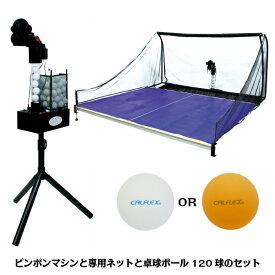 送料無料CALFLEX・カルフレックス ピンポンマシンと専用ネットと卓球ボール120球のセットCTR-18S-CTRN-18S-CTB-120ホワイト/オレンジ(どちらかをお選び下さい)(卓球 マシン ネット 卓球マシン セット ピンポン マシン 自動 練習 トレーニング 大容量)