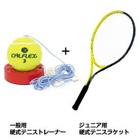 あす楽 CALFLEX・カルフレックス ジュニア用テニスラケットと一般用硬式テニストレーナーのセット CAL-26-TT-11 (テニス ラケット 硬式 テニスラケット ガット張り上げ済み 練習器具 ゴムひも ボール テニス用品 子供 キッズ 子ども)