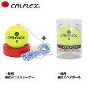 あす楽CALFLEX・カルフレックス 一般用硬式テニストレーナーと一般用硬式スペアボールのセット tt-11-tb-11(テニスボ…